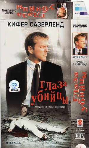 After Alice / Глаз убийцы / Глаза убийцы (2000)
