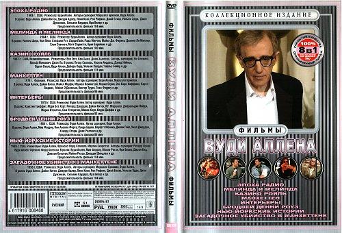 Вуди Аллен/Woody Allen