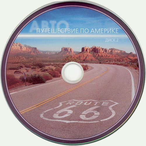 Автопутешествие по Америке (2007)