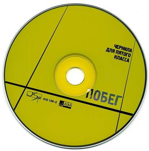 Накатка на CD