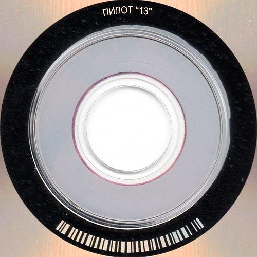 ПилОт - 13 (2013 Добролёт, Sterling Sound, Kapkan Records, Россия)