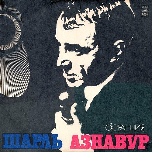 Charles Aznavour / Шарль Азнавур - 1. Изабелла (1973) [LP Мелодия С-04487-88]