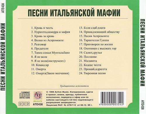 Шедевры этнической музыки - Песни итальянской мафии (1999)