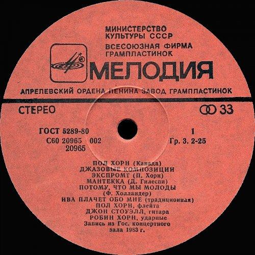 Paul Horn / Пол Хорн (Канада) - Джазовые композиции (1984) [LP С60 20965 002]