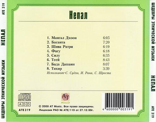 Шедевры этнической музыки - Непал (2000)