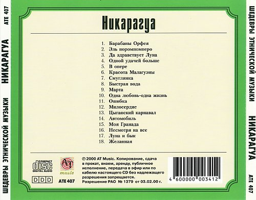 Шедевры этнической музыки - Никарагуа (2000)