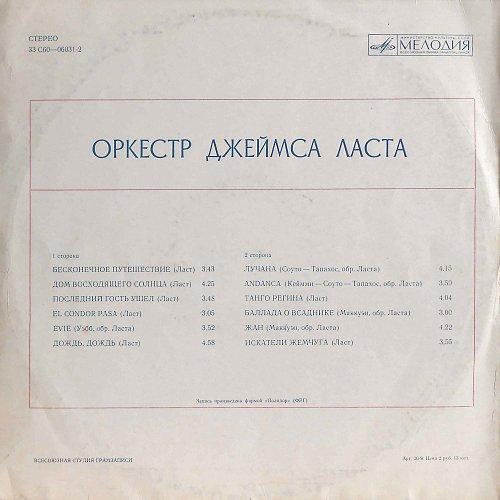 James Last / Джеймс Ласт - 1. Бесконечное путешествие (1975) [LP Мелодия C60-06031-2]