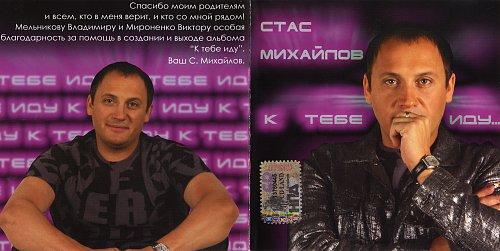 Михайлов Стас - К тебе иду... (2005)