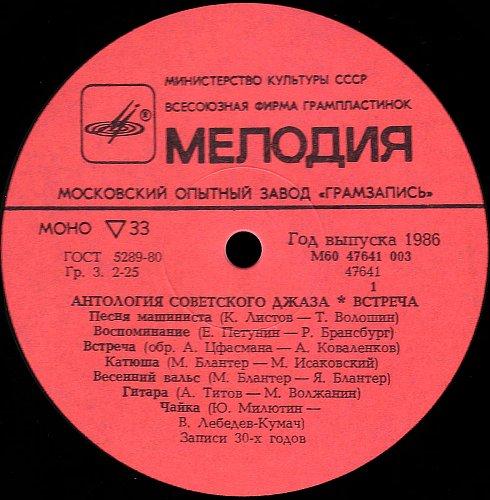 Антология советского джаза. Выпуск 9 - Встреча (1987) [LP М60 47641 003]