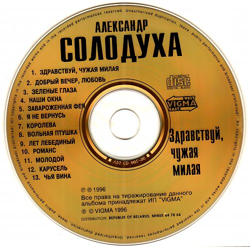 Солодуха Александр - Здравствуй, Чужая Милая (1996)