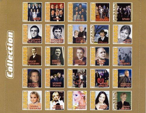 Михайлов Стас - Grand Collection (2007)