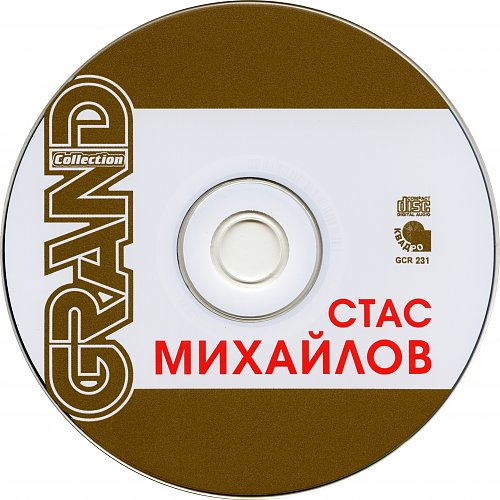 Михайлов Стас - Grand Collection (2007)