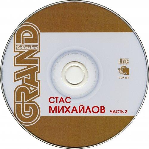 Михайлов Стас - Grand Collection. Часть 2 (2010)