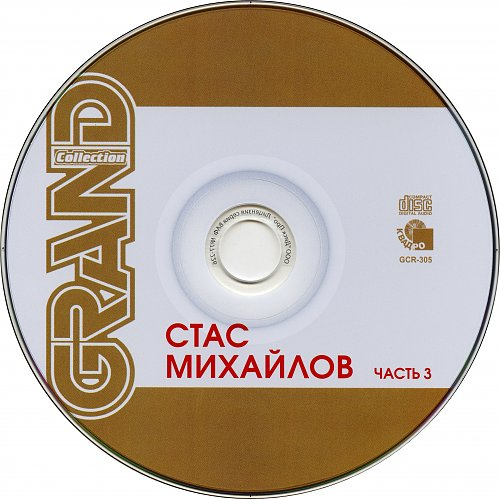 Михайлов Стас - Grand Collection. Часть 3 (2011)