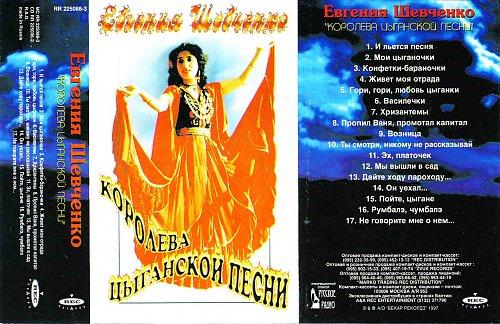 Шевченко Евгения - Королева цыганской песни (1997)