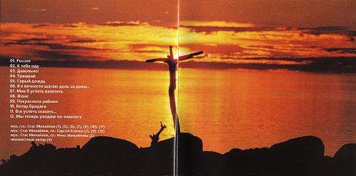 Михайлов Стас - Посвящение (2002)