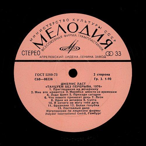 James Last - Non Stop Dancing / Джеймс Ласт - Танцуем без перерыва (1976) [LP С60-08235-6]