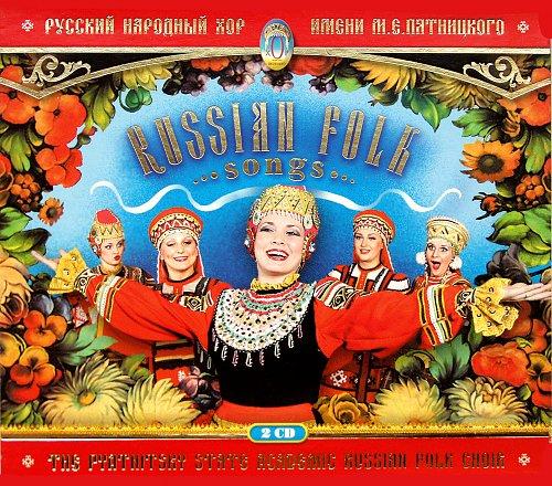 Хор им. М.Е. Пятницкого - 95 лет. Русские народные песни (2006)