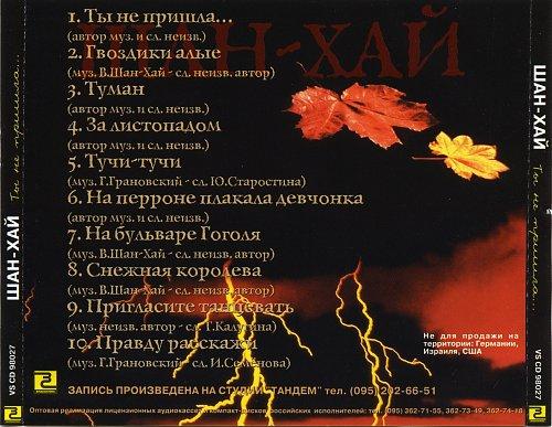 Шан-Хай - Ты не пришла (1998)
