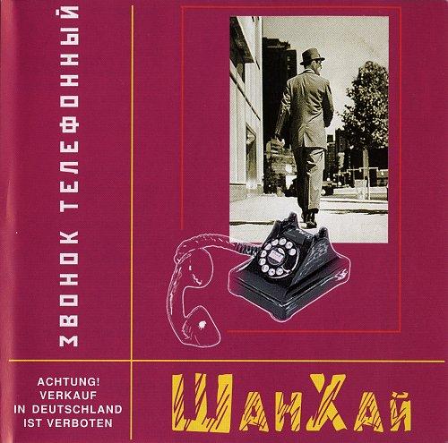 Шан-Хай - Звонок телефонный (2000)