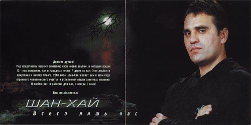 Шан-Хай - Всего лишь час (2001)