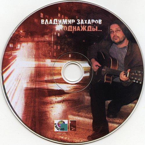 Захаров Владимир (Рок-Острова) - Однажды (2005)