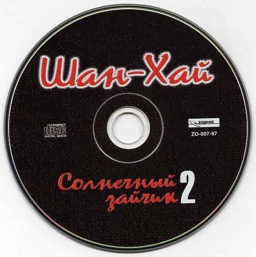 Шан-Хай - Солнечный зайчик 2 (1997)