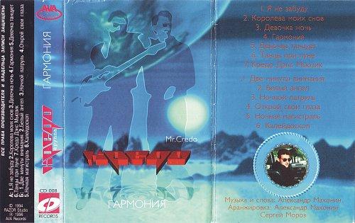 mr. Credo - Гармония (1995)
