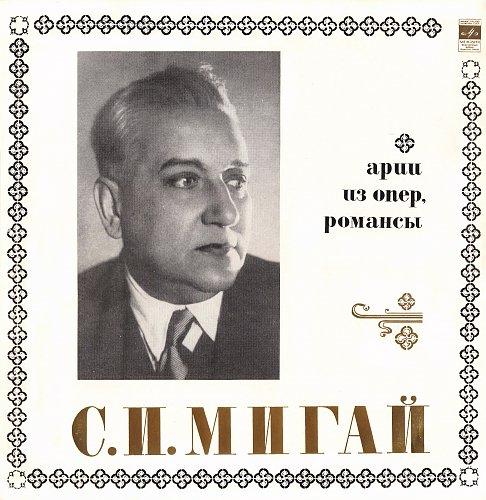 Мигай С. И. - Арии из опер, романсы (1973) [LP Д-034025-6]
