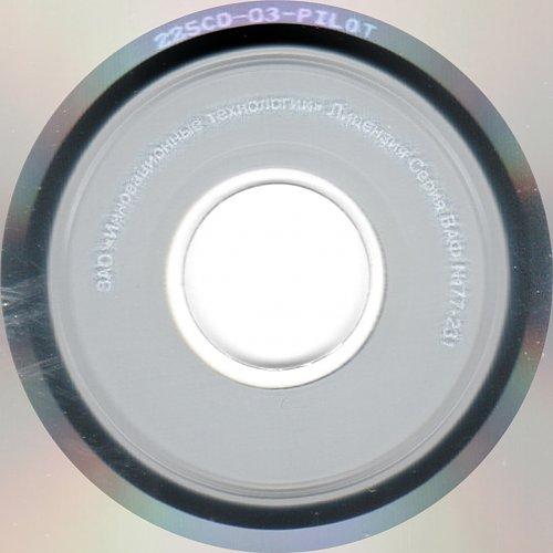 ПилОт - 10 лет полет нормальный (2007 2+2=5, Инновационные Технологии, Россия)