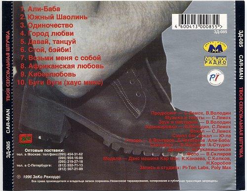 Кар-Мэн - Твоя сексуальная штучка (1996)