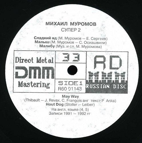 Муромов Михаил - Супер 2 (1992) [LP Russian Disc R60 01143-4]