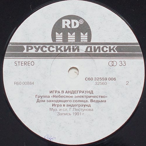 Небесное электричество - Игра в андеграунд (1992) [LP Russian Disc С60 32559 006, R60 00883-4]
