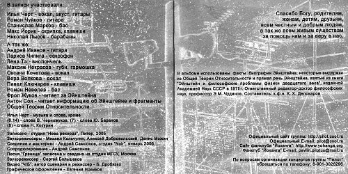 ПилОт - Ч\Б (2005 Нева рекордз, 2006 студия Noir, CD Land, Минэлла, Россия)