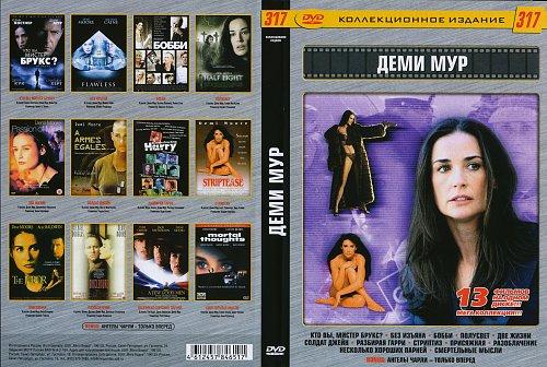 Деми Мур / Demi Moore