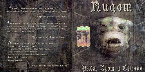 ПилОт - Рыба, Крот и Свинья (2004 Студия МГСУ, Нева, Добролёт, CD Land, Минэлла, Россия)
