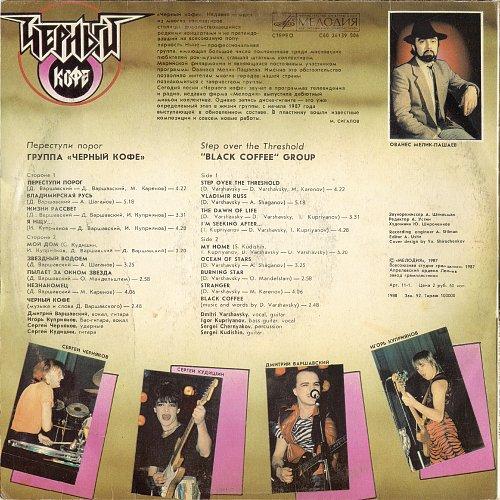Черный Кофе - Переступи Порог (1988) [LP Мелодия С60 26139 006]