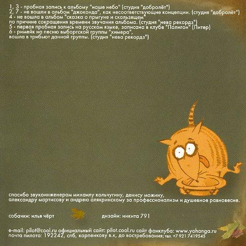 ПилОт - Времена года (2003 студия Добролёт, Нева Рекордз, Полигон, SPARC, Россия)