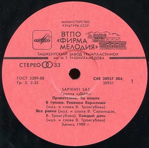 Дым, группа Виктора Троегубова - Для умного достаточно (Sapienti sat) (1989) [LP Мелодия С60 30957]