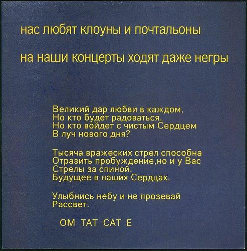 Миссия: Антициклон - Kainogono (1992)