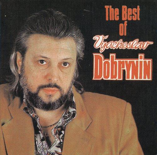 Добрынин Вячеслав - The Best (1993)