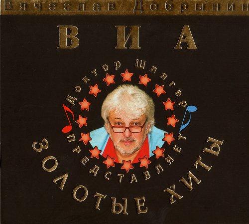 Добрынин Вячеслав - ЗОЛОТЫЕ ХИТЫ ВИА (2008)