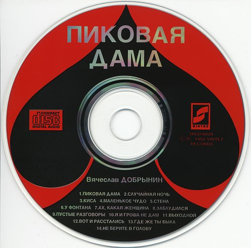 Добрынин Вячеслав - Пиковая дама (1993)