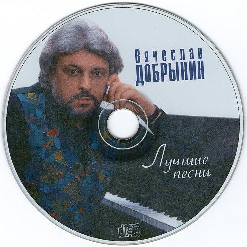 Добрынин Вячеслав - Лучшие песни (1998)