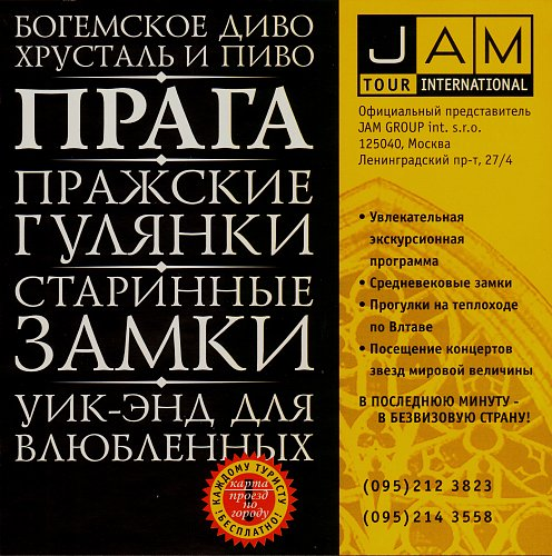 Добрынин Вячеслав - Азбука любви (1999)