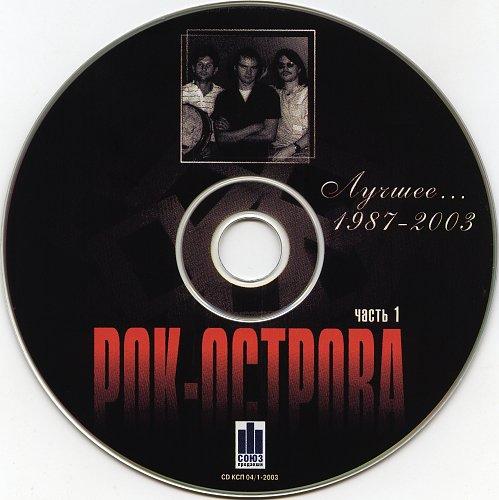 Рок-Острова - Лучшее... 1987-2003 (2003)