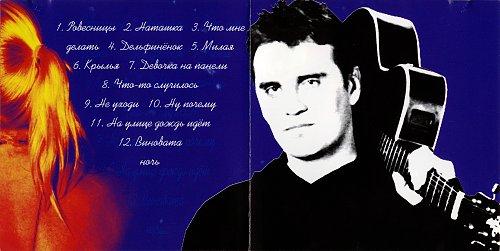Шан-Хай - Ровесницы (2003)