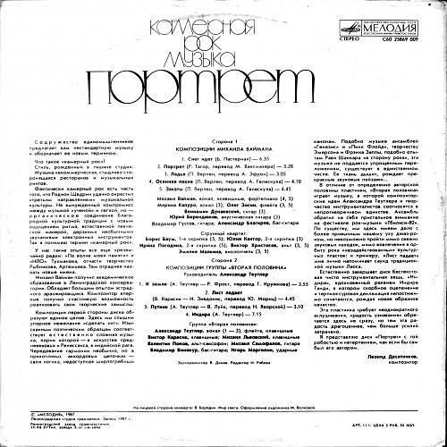 Вайман Михаил / Вторая половина, группа - Портрет. Камерная рок-музыка (1987) [LP C60 25869 009]