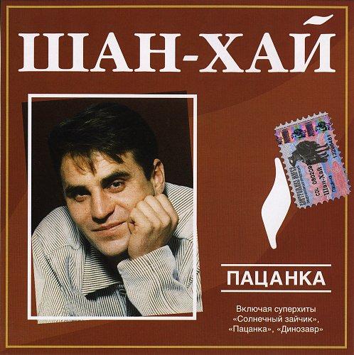Шан-Хай - Пацанка (2004)