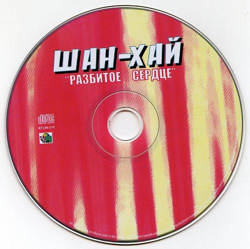 Шан-Хай - Разбитое сердце (2006)